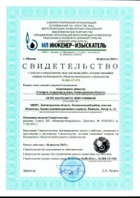 gazprom-lenobl-ii-127-570-small