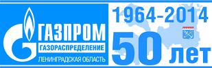 gazprom-lenobl-50let-100