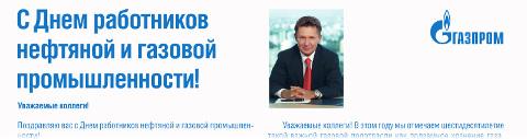 Приветствие Председателя Правления ПАО «Газпром» А.Б. Миллера по случаю празднования Дня работников нефтяной и газовой промышленности
