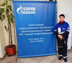Представитель ОАО Леноблгаз - призер конкурса Н.Г.Думитраш