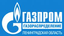 АО «Газпром газораспределение Ленинградская область»