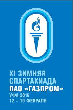 Спартакиада 2016