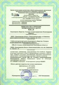 Свидетельство об аккредитации Учебно-методического центра